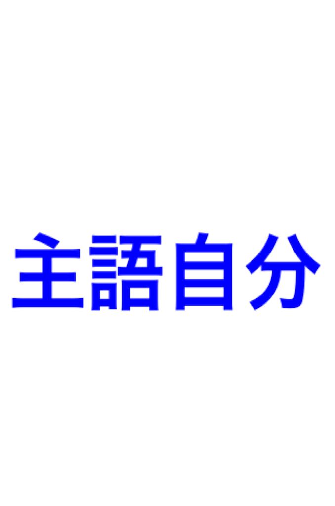 f:id:torimotoakira:20170814181647p:image