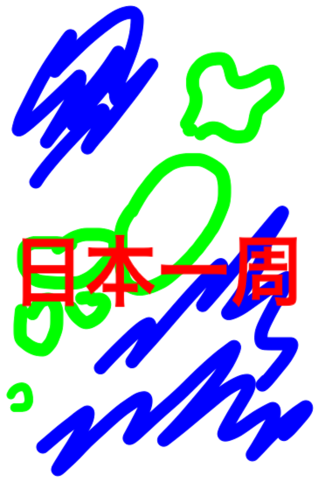 f:id:torimotoakira:20180217165827p:image