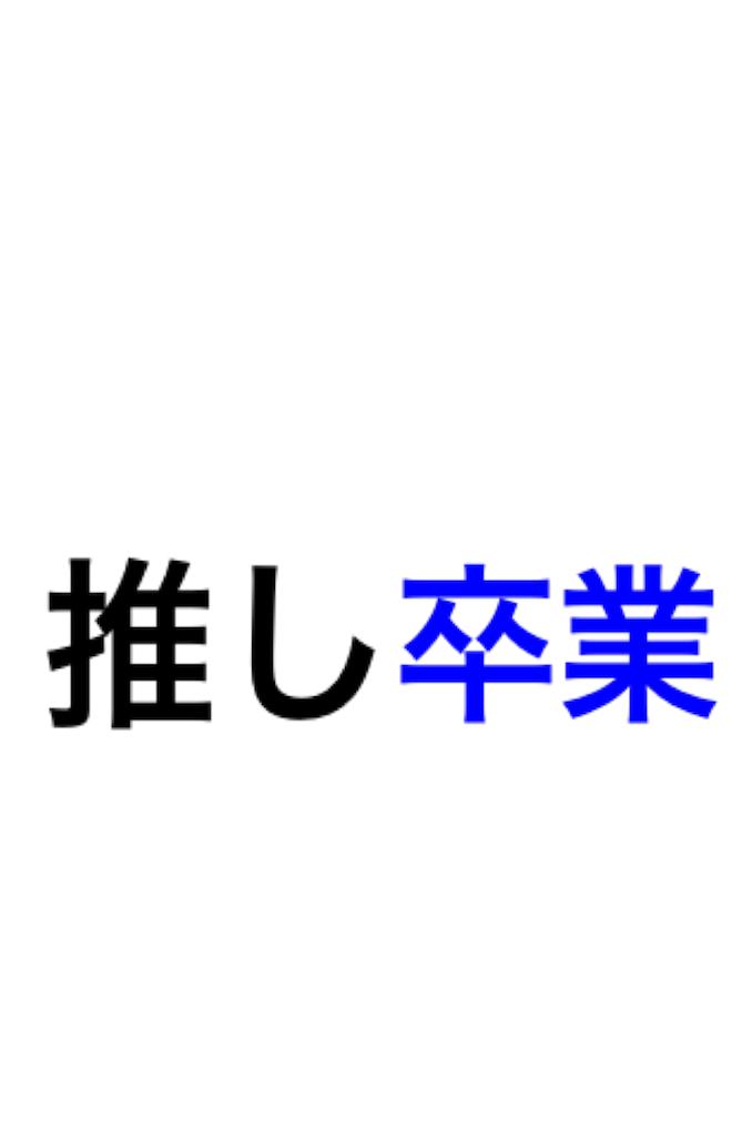 f:id:torimotoakira:20180506022559p:image
