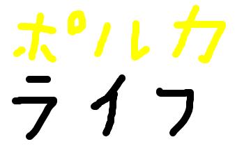 f:id:torimotoakira:20190409171029p:plain