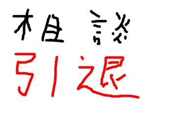 f:id:torimotoakira:20190416140124p:plain