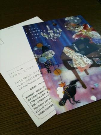 f:id:torimusi:20110206025333j:image