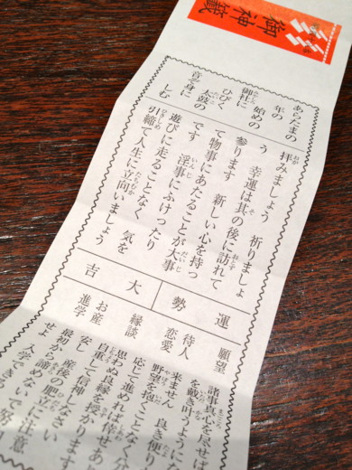 f:id:torimusi:20120104025643j:image