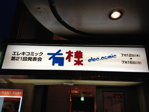 f:id:torimusi:20120714232329j:image