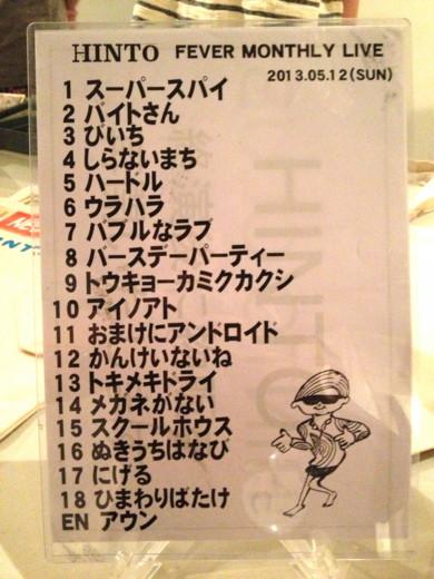 f:id:torimusi:20130513212701j:image