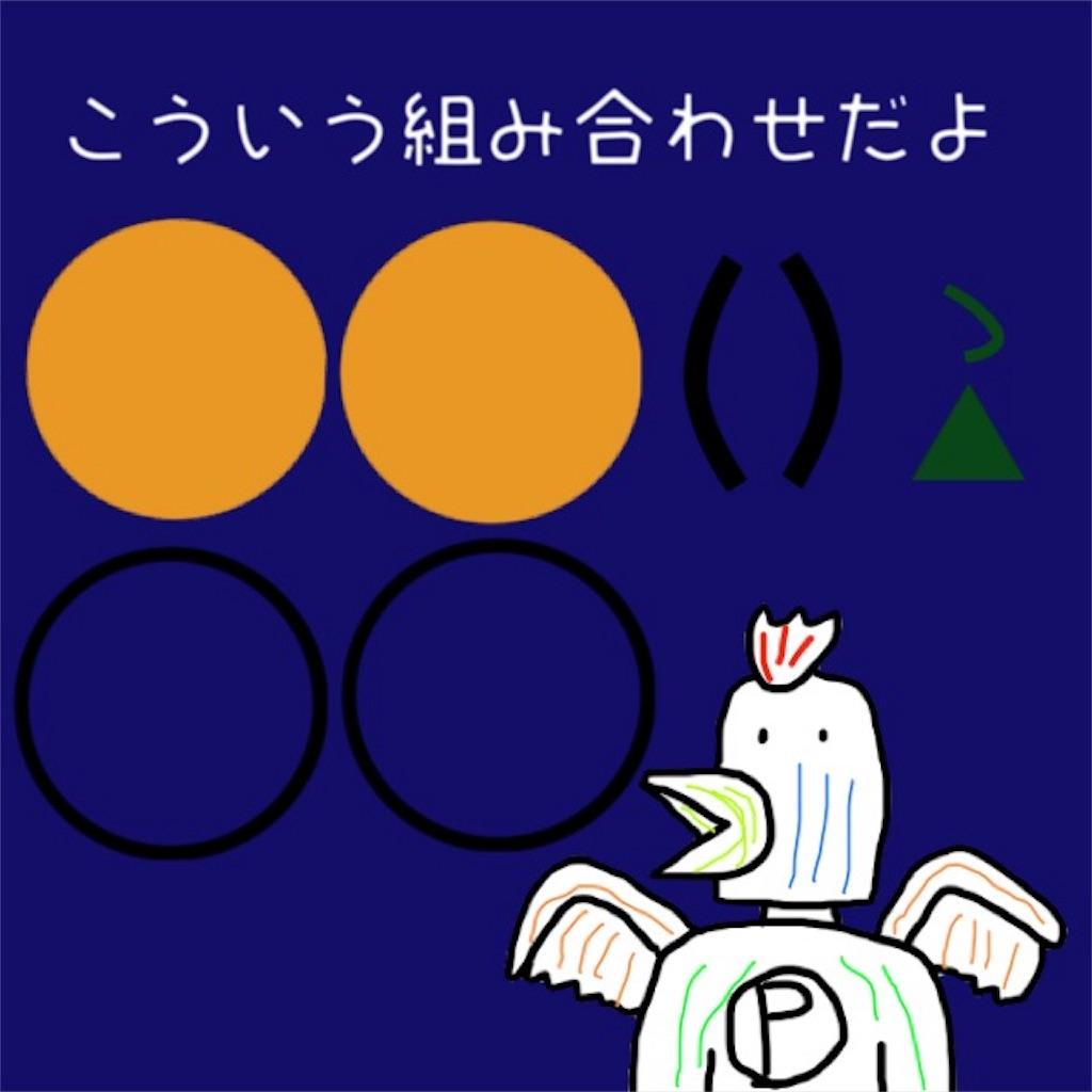 f:id:torimuso:20171028120234j:image