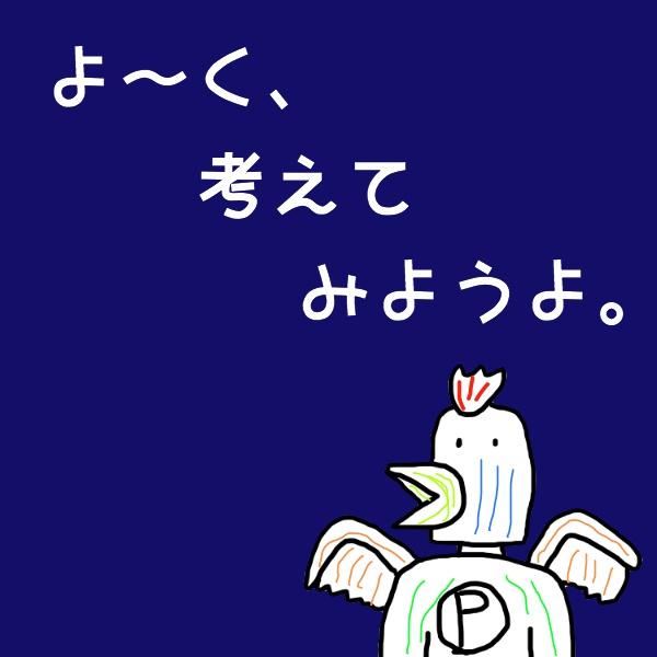 f:id:torimuso:20171030234624j:plain