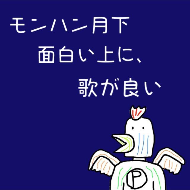 f:id:torimuso:20180305034005j:plain