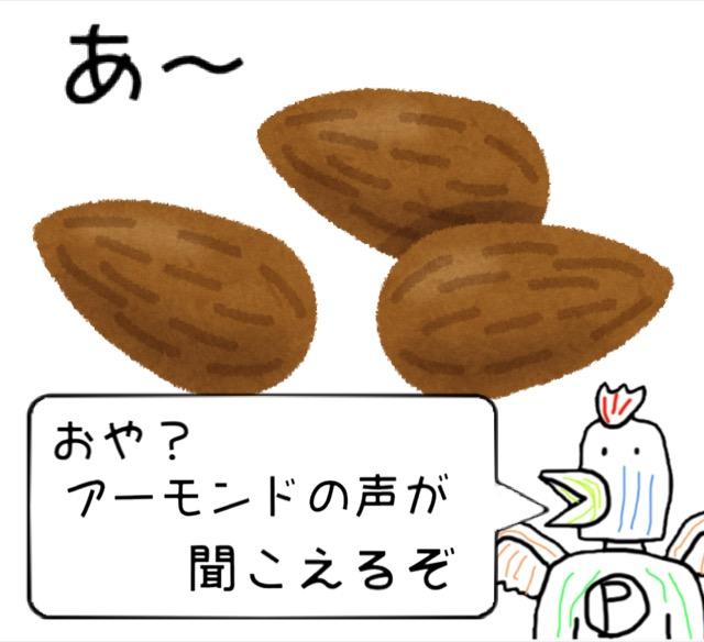 f:id:torimuso:20180316001357j:plain
