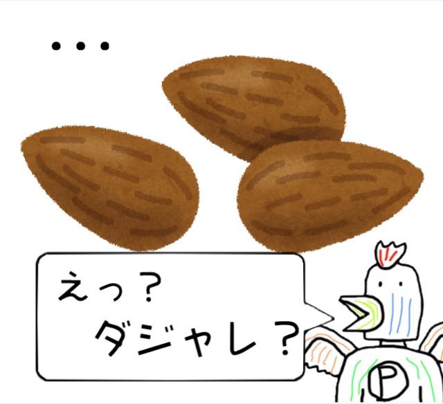 f:id:torimuso:20180316001510j:plain
