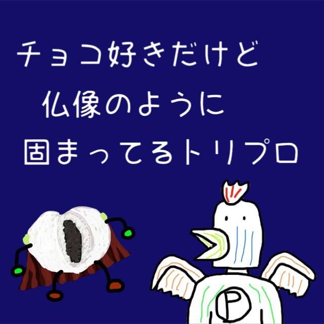 f:id:torimuso:20180318030408j:plain