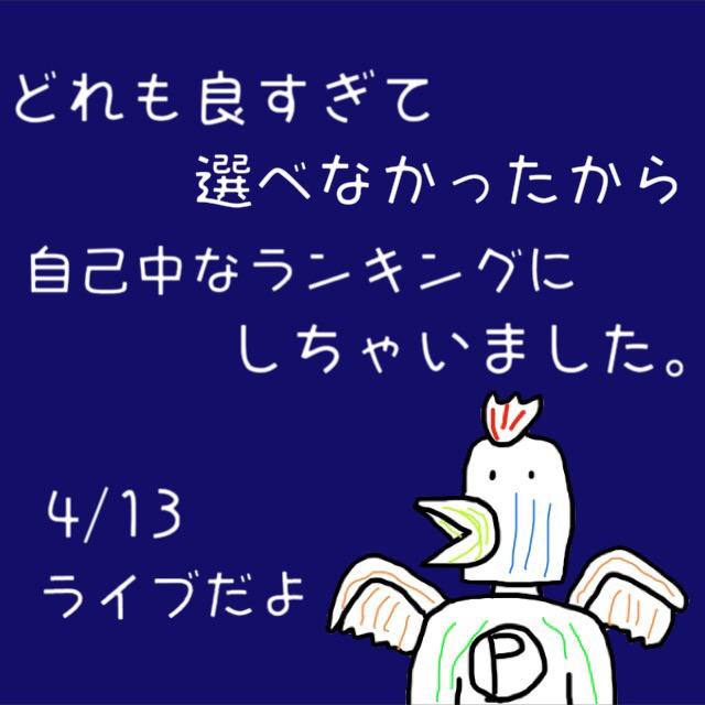 f:id:torimuso:20180329064521j:plain
