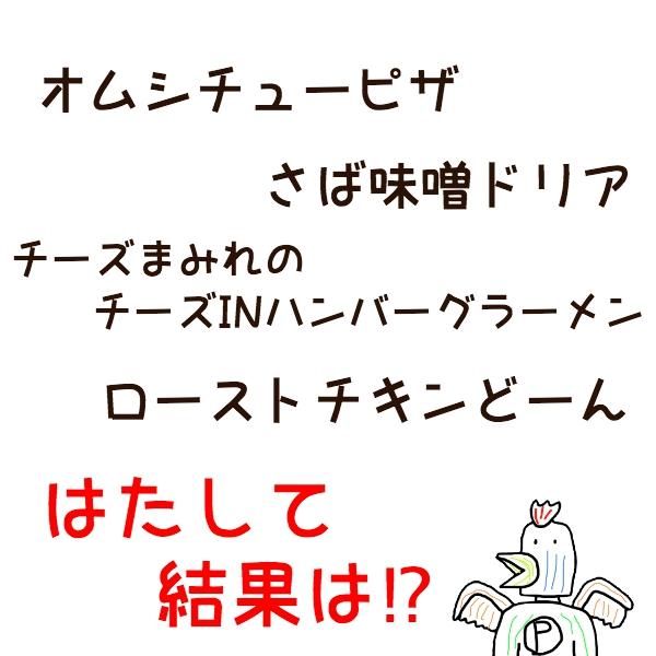 f:id:torimuso:20181106233803j:plain