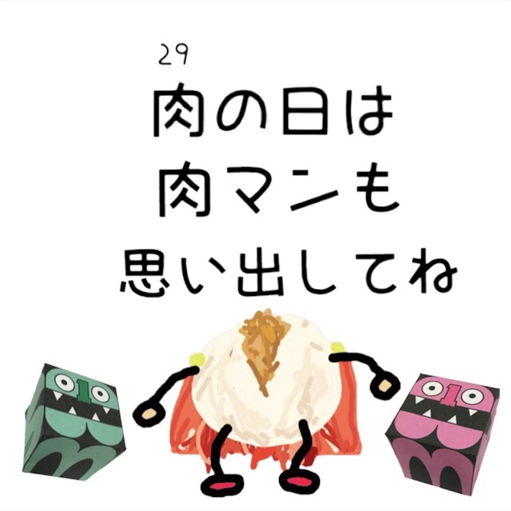 f:id:torimuso:20181201201157j:image