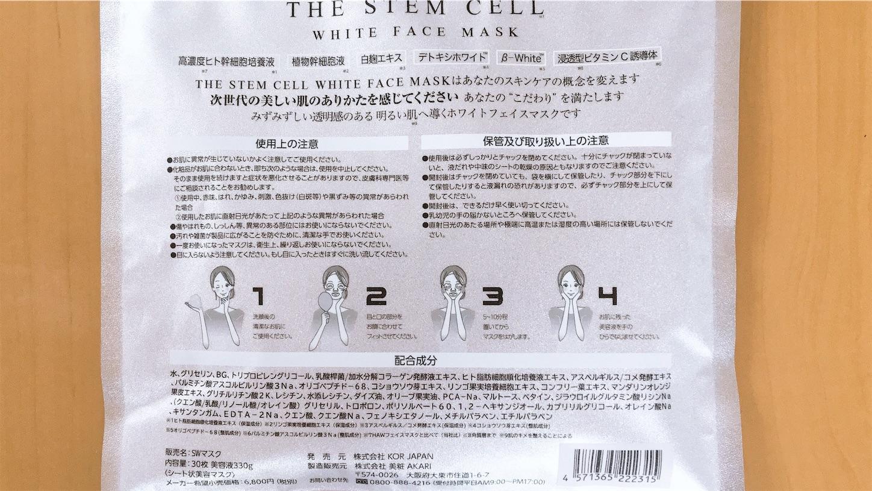 フェイス cell マスク stem the