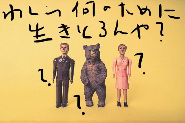 男女とクマの人形