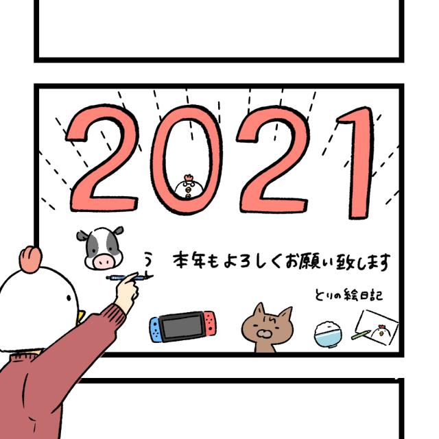 f:id:torinoblog080:20210101013823j:plain
