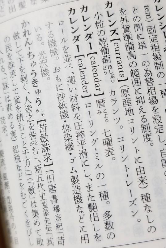 広辞苑の簡単すぎる「カレンダー」