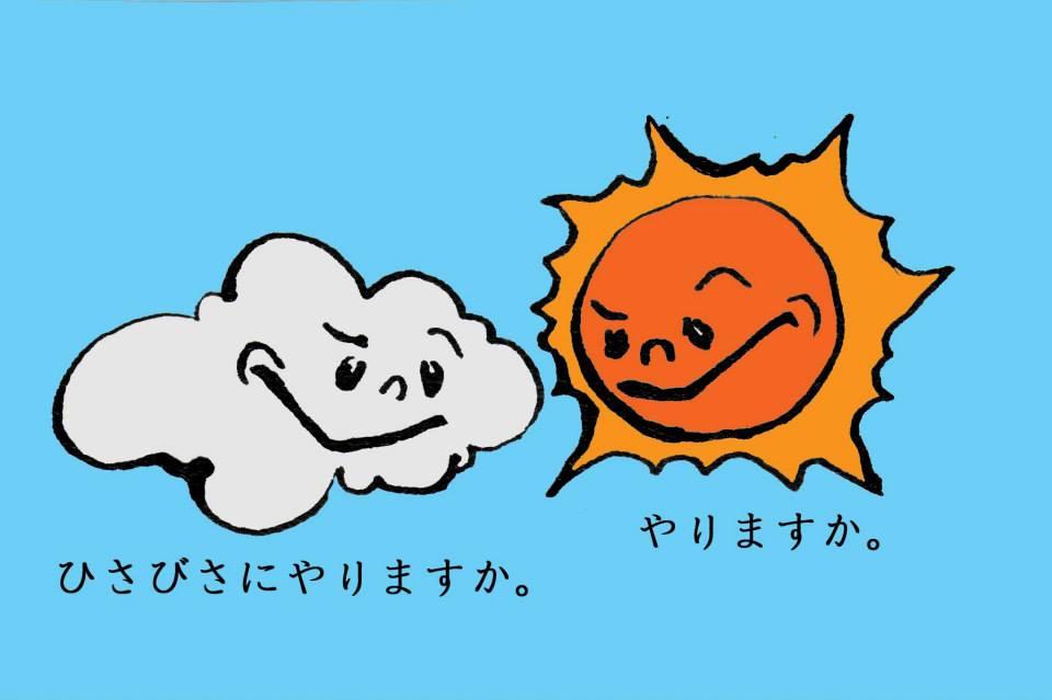 f:id:toritamegoro:20170929112701j:plain