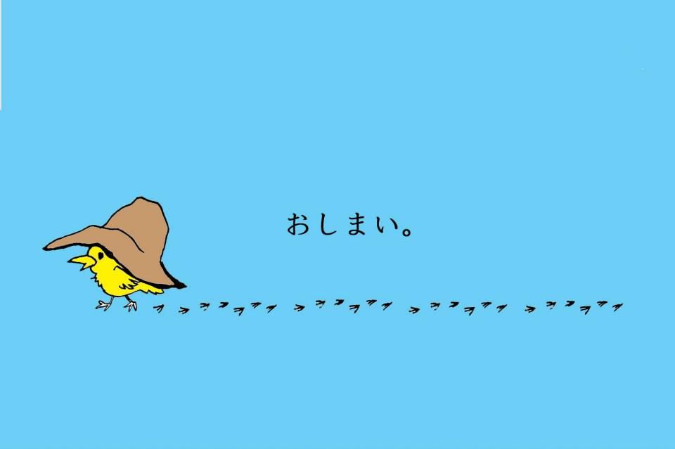 f:id:toritamegoro:20170929113016j:plain