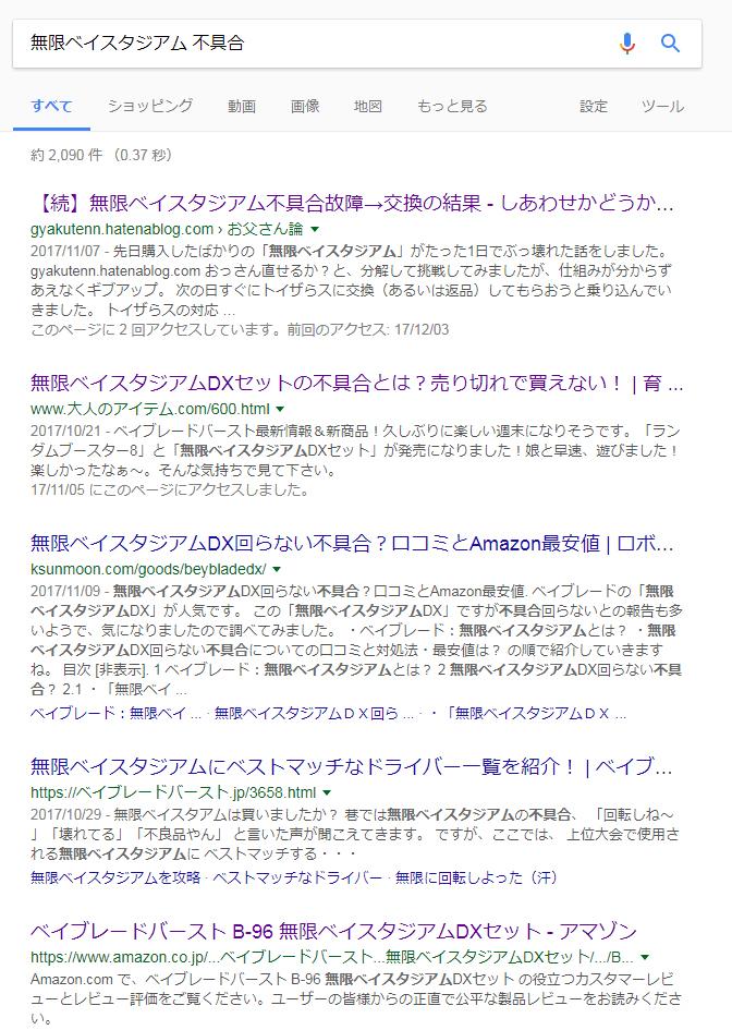 f:id:toritamegoro:20171204204457j:plain