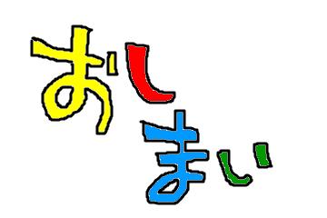f:id:toritamegoro:20171206181351p:plain