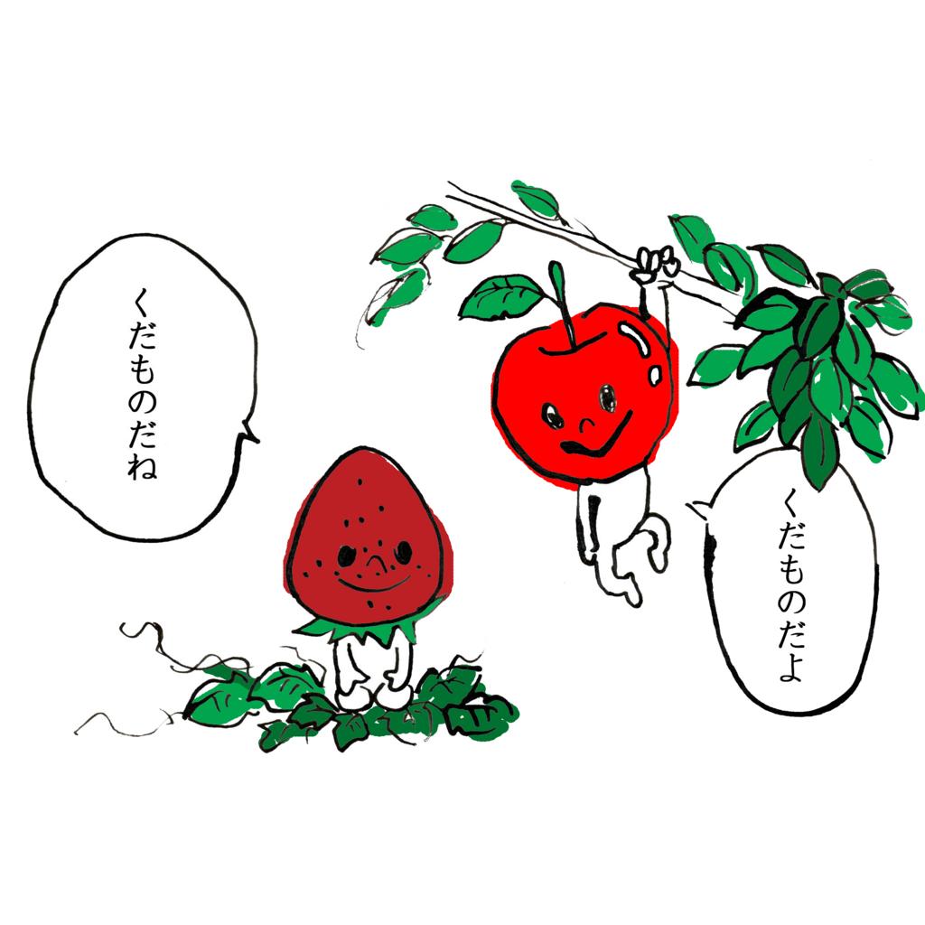 f:id:toritamegoro:20171211193531j:plain