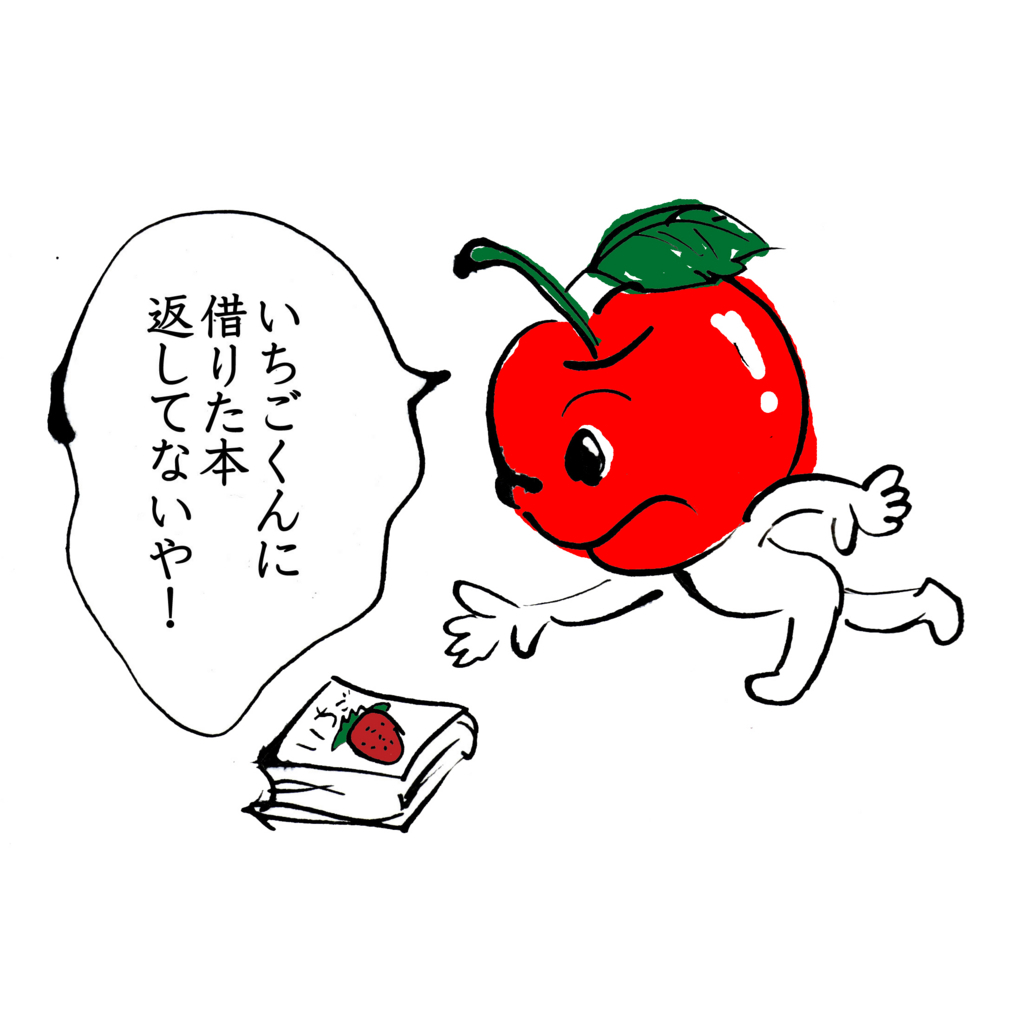f:id:toritamegoro:20171212091644j:plain