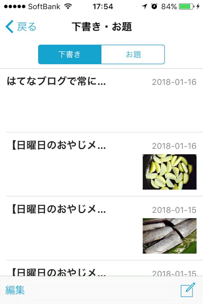 f:id:toritamegoro:20180116175559p:image
