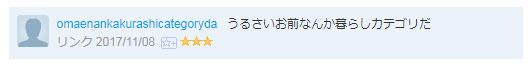 f:id:toritamegoro:20180125111005j:plain