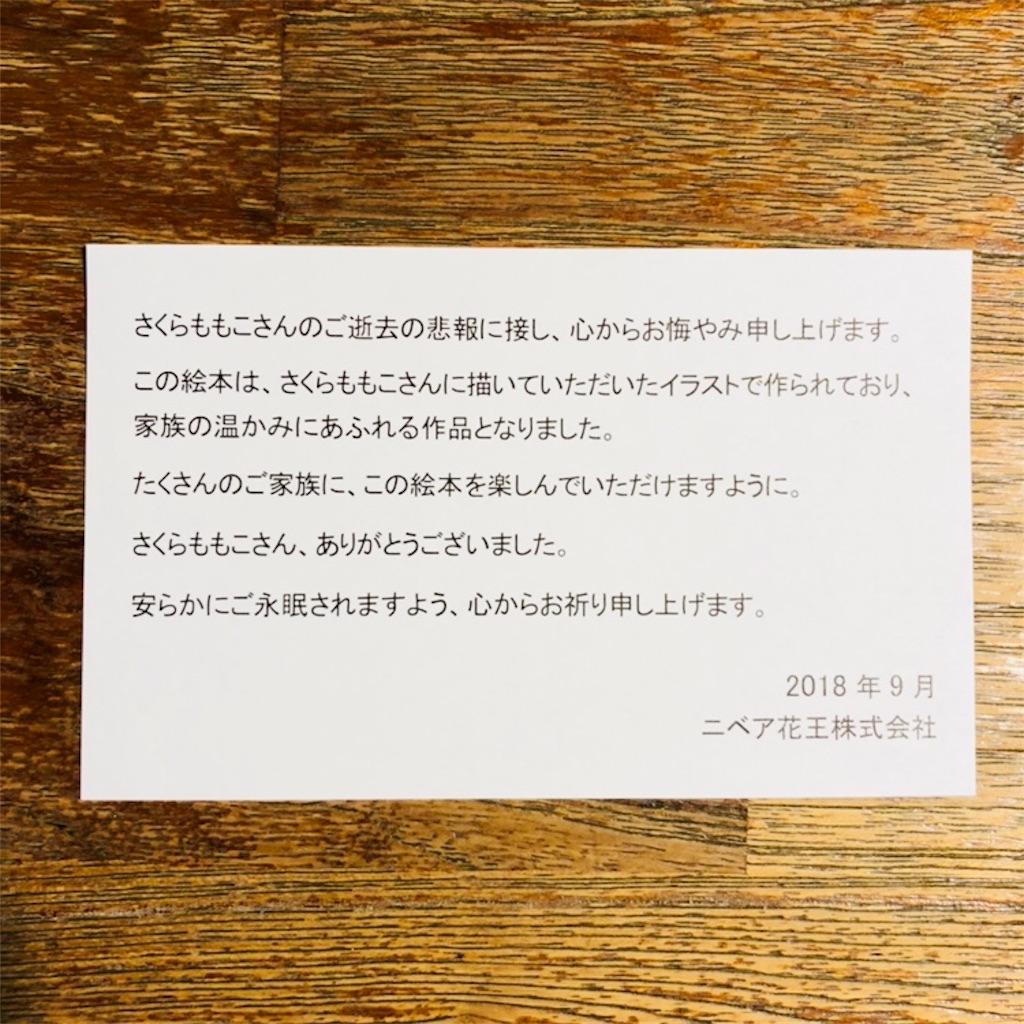 f:id:toritamegoro:20180925212333j:plain