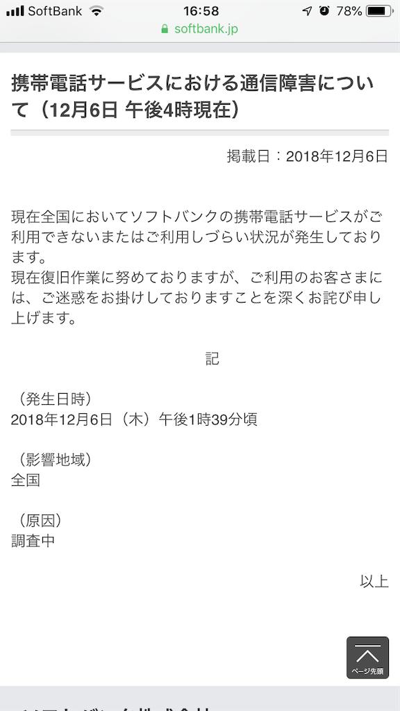 f:id:toritamegoro:20181206165935p:image
