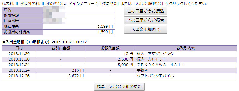 f:id:toritamegoro:20190121102429j:plain