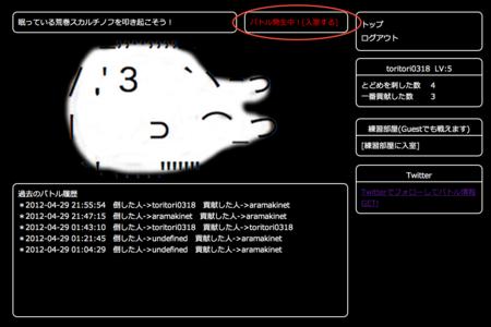 f:id:toritori0318:20120429215852p:image:w360