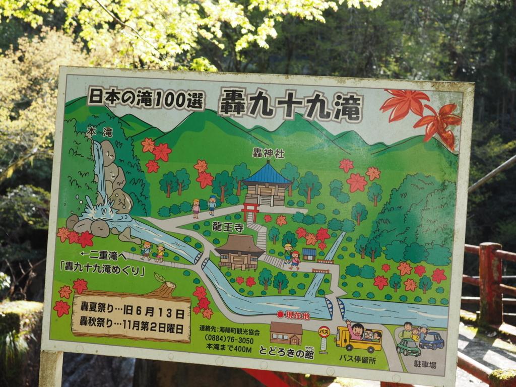 日本の滝百選 轟九十九滝 マップ
