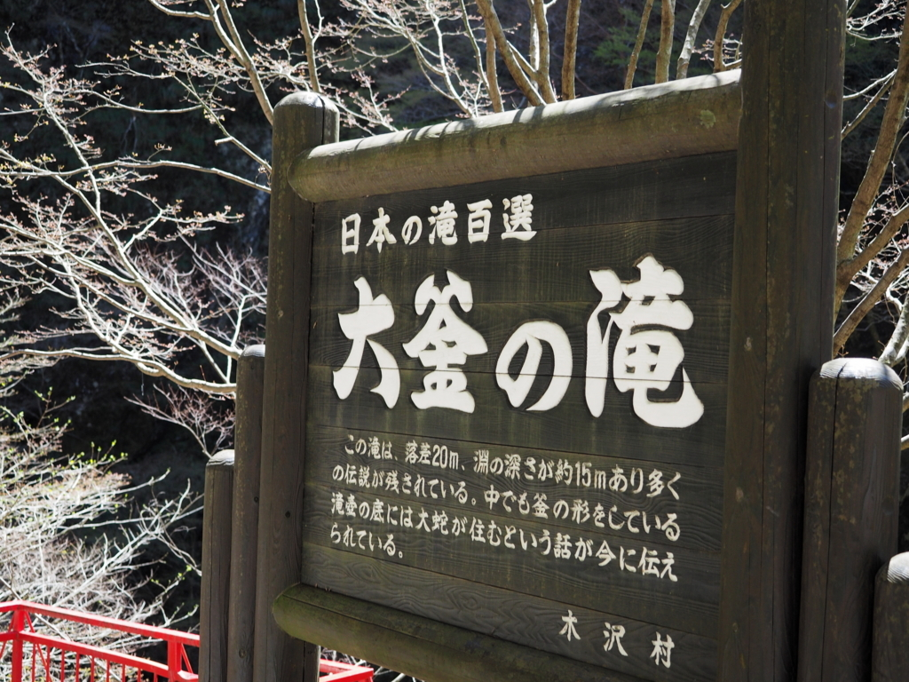 日本の滝百選 大釜の滝 看板