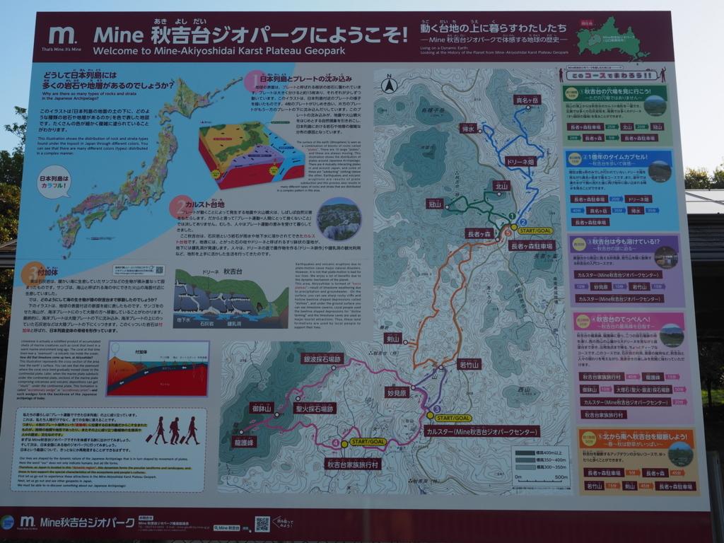 秋吉台ジオパークのマップ