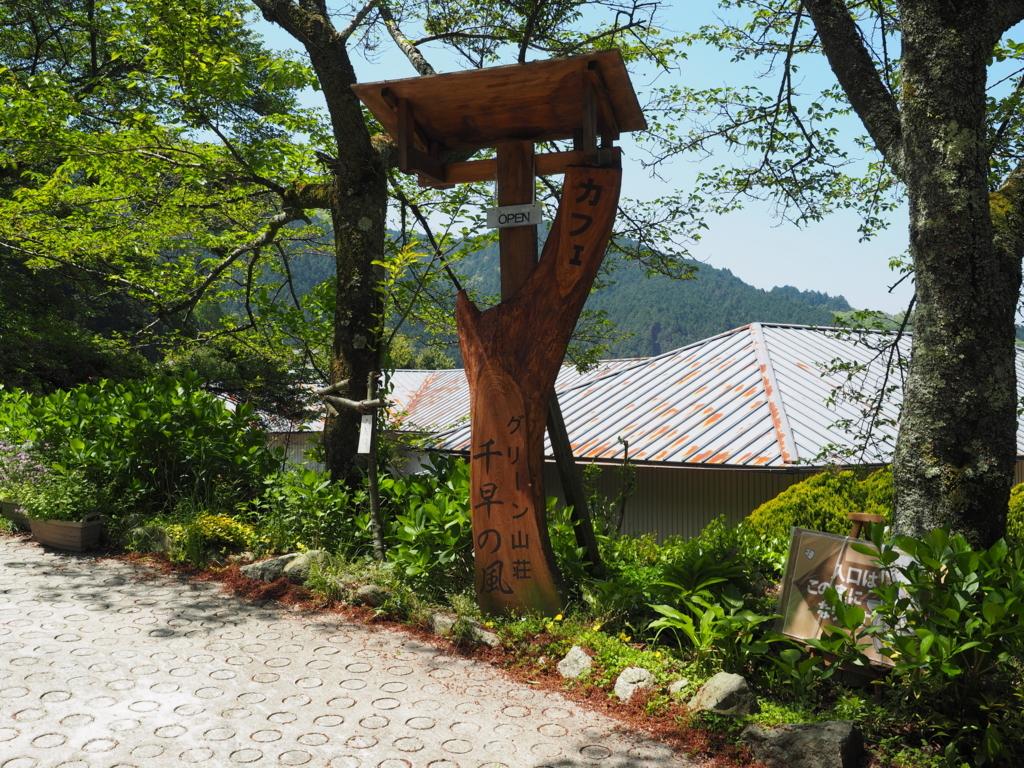 カフェ グリーン山荘 千早の風 看板