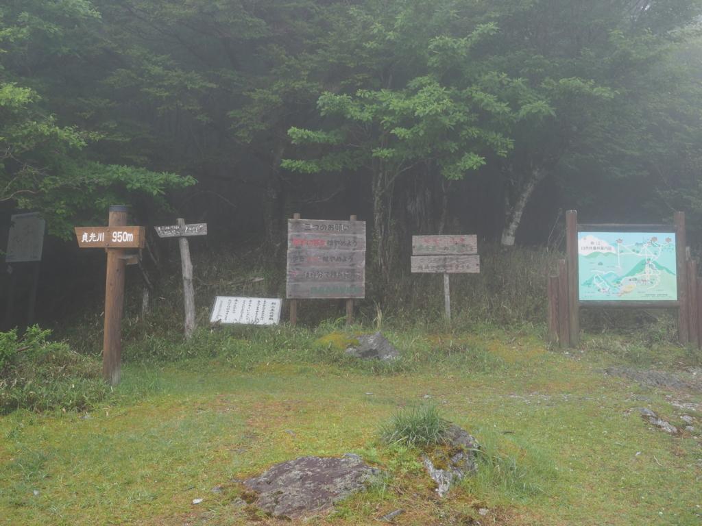 丸笹山 登山口