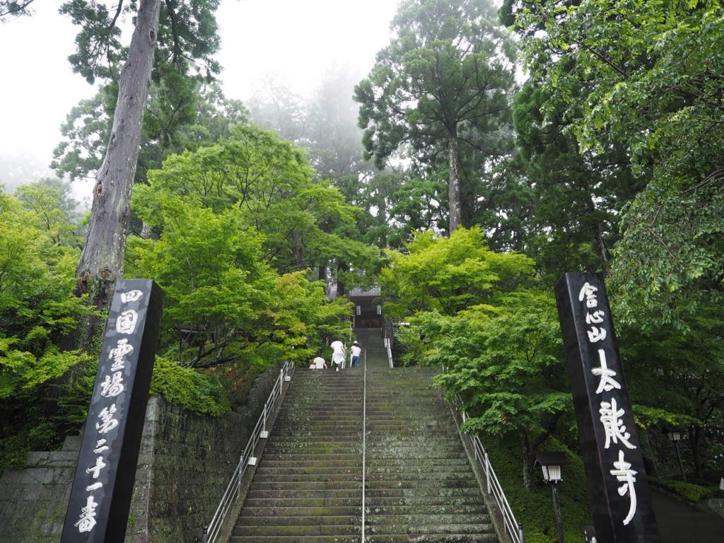 大龍寺の石段
