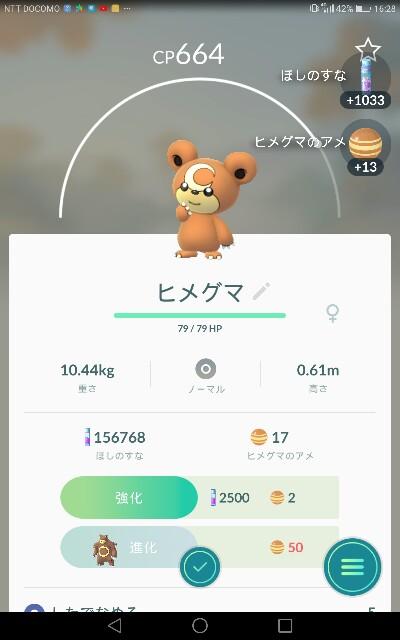 f:id:toriyosesyogun:20171112220220j:image