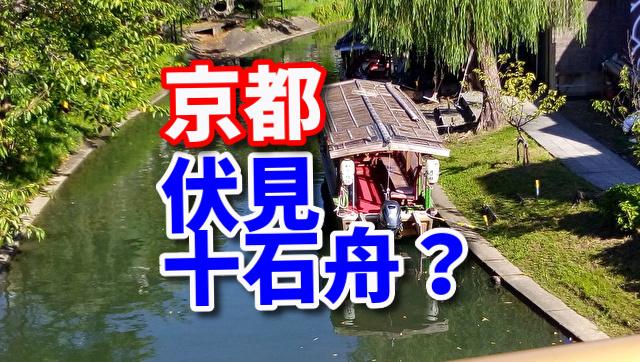 京都 伏見 十石舟