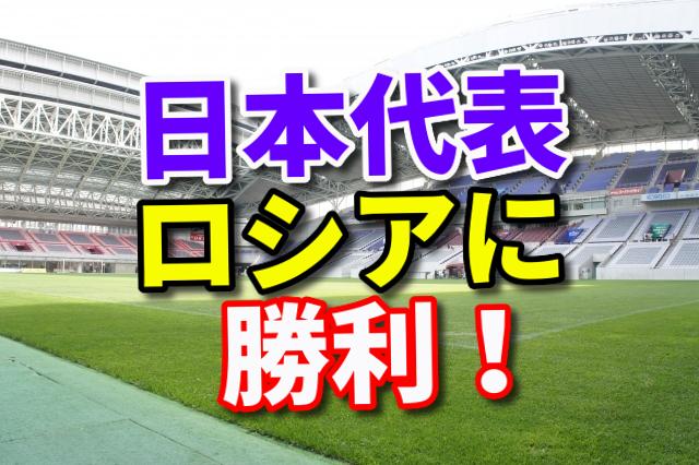 ラグビーワールドカップ2019 日本がロシアに勝利