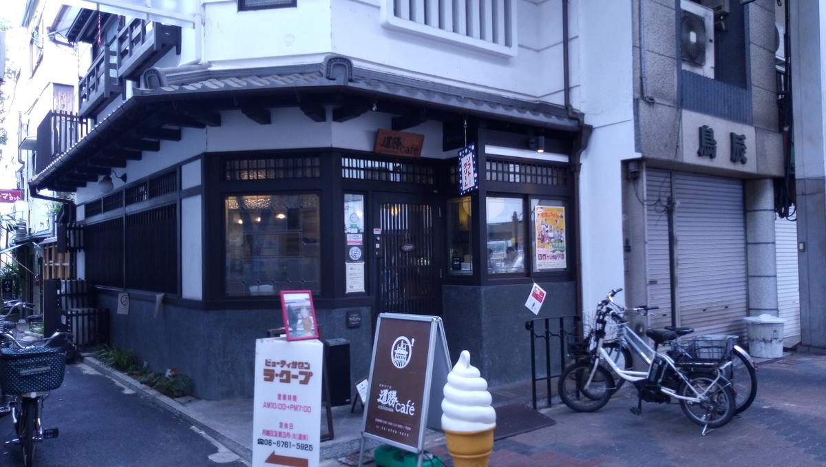 空堀商店街,道勝cafe