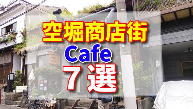 空堀商店街,喫茶店