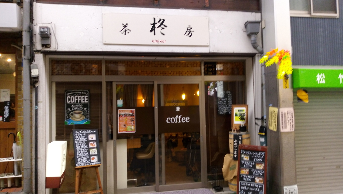 空堀商店街,柊茶房