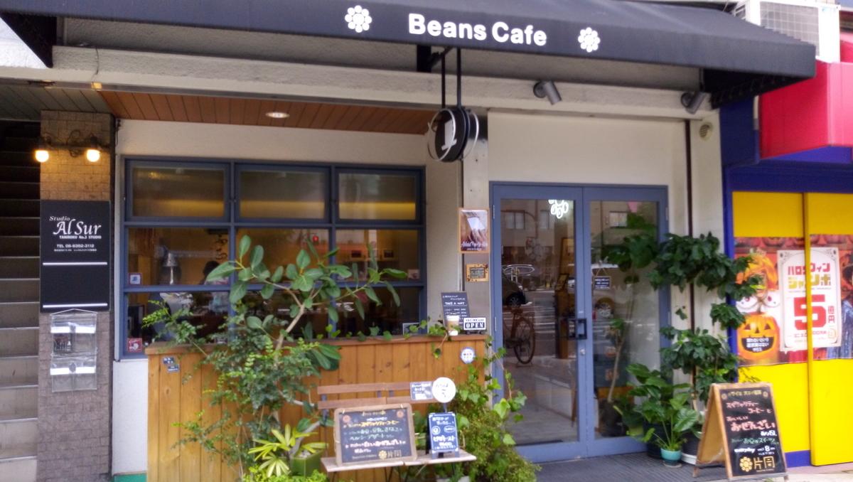 空堀商店街,Beans cafe