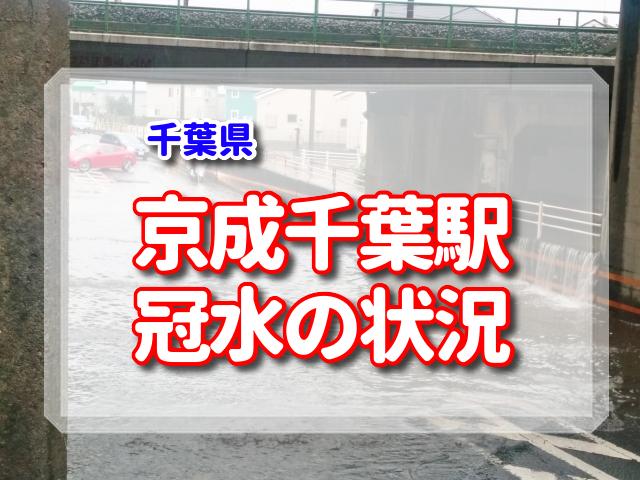 千葉駅,冠水,現在,状況,理由