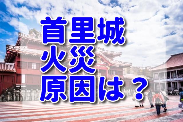 首里城,火災,原因,首里城祭ri