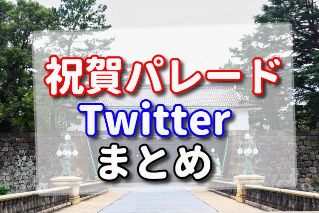 祝賀パレード,twitter,まとめ